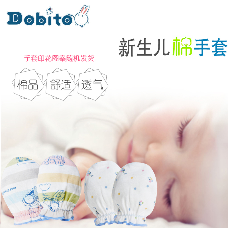 多比兔新生儿手套防抓脸纯棉婴儿手套春秋宝宝手套透气护手套2双