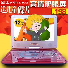金正 888-H-8dvd播放机便携式儿童CD光盘影碟机VCD高清evd小电视