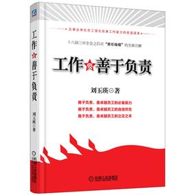 工作要善于负责 刘玉瑛 正版书籍  刘玉瑛【新华书店正版书籍】