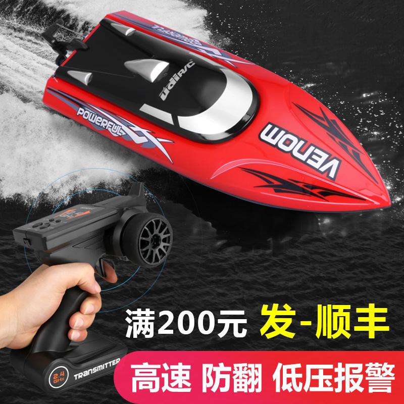 优迪遥控船玩具船快艇轮船无线充电动船超大模型高速水冷防水赛艇