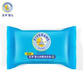 天然洗衣皂 儿童专用 天猫超市 宝宝抑菌 五羊婴儿洗衣皂80g