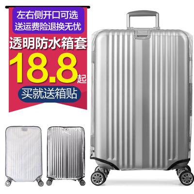 PVC防水行李箱保护套透明拉杆箱套旅行箱子套罩20/24/26/28寸耐磨