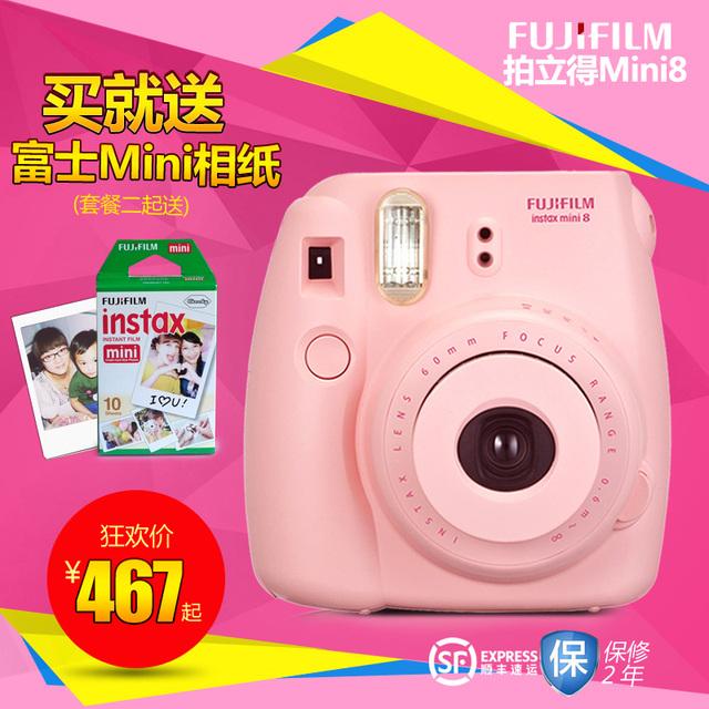 一次成像LOMO胶片立拍得迷你 粉蓝白色 拍立得mini8相机 富士正品