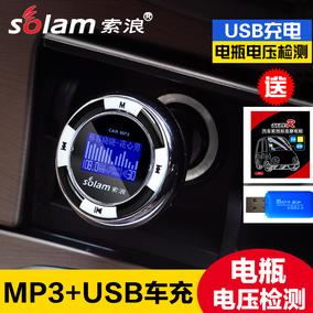 索浪 车载mp3播放器 汽车用点烟器式 遥控音乐U盘式USB充电器车充