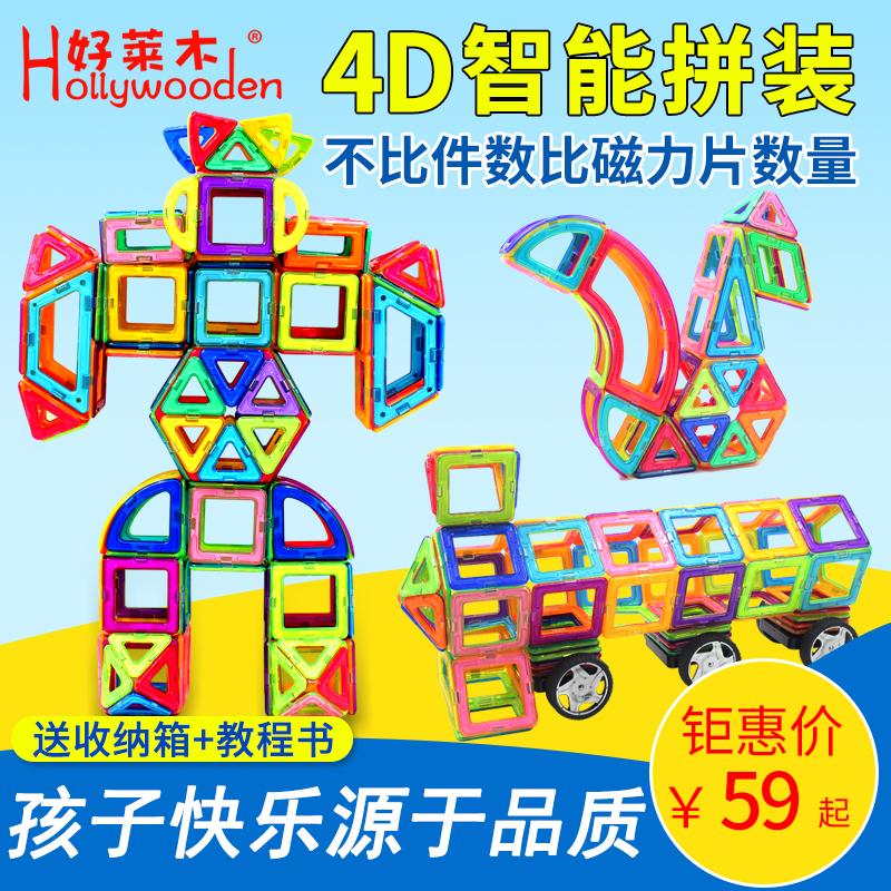 儿童玩具女孩益智磁性拼装积木磁力磁铁吸铁石