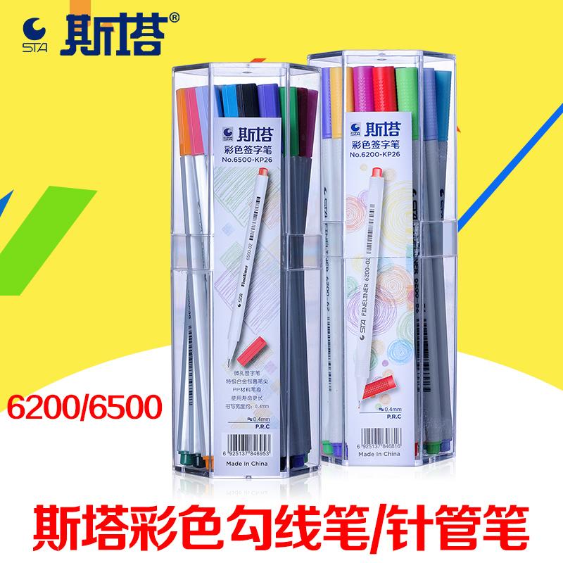包邮 sta斯塔6200 6500 0.4mm 彩色草图笔 勾线笔 针管笔 18 26色