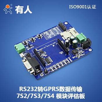 有人7S2/7S3/7S4模块评估板 RS232转GPRS模块开发板 USR-7X-EVK