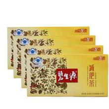 碧生源牌减肥茶 2.5g/袋*20袋+12.5克套餐*4盒