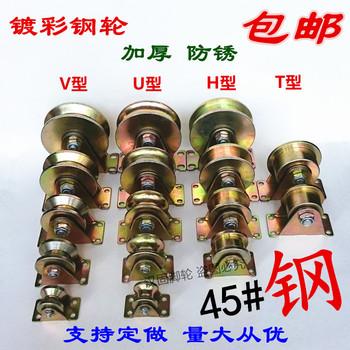 镀彩钢丝轮槽轮VUHT型角铁方圆管滑轮轨道轮移门轮双轴承加厚防锈