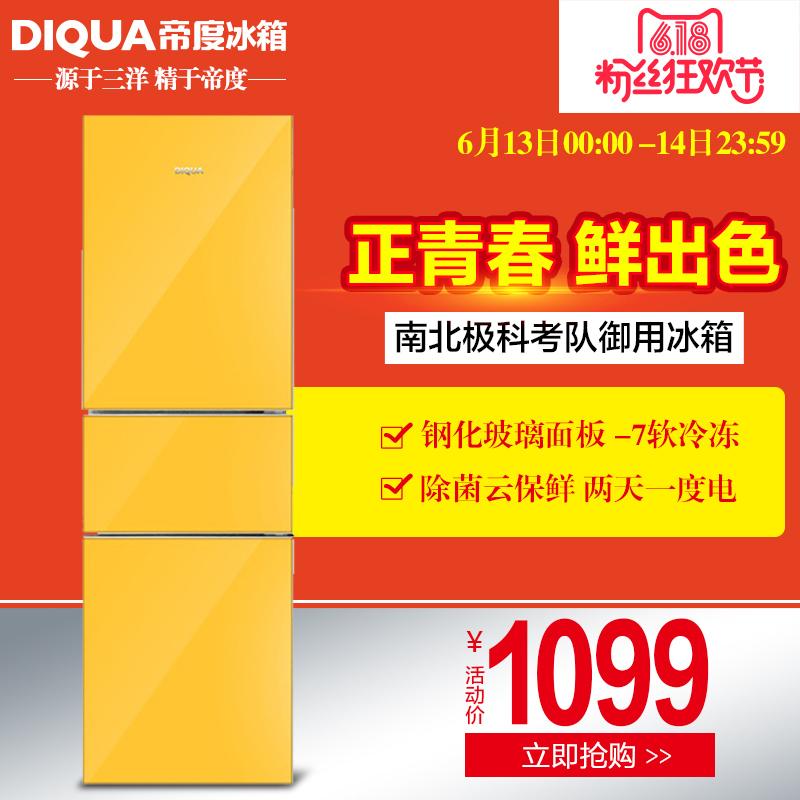DIQUA/帝度 BCD-220TGZ  一级能效 大容量冷藏冷冻冰箱