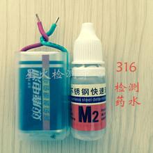 快速鉴定识别液 鉴别分析测试剂特价 316l不锈钢检测药水 星火