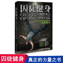 囚徒健身1  囚徒健身 用失传的技艺练就强大的生存实力 正版书  用失传的技艺练就强大的生存实力 肌肉健美体形训练