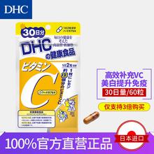 维C VC美白丸 30日量 日本直送 维生素C硬胶囊 3倍购买 DHC