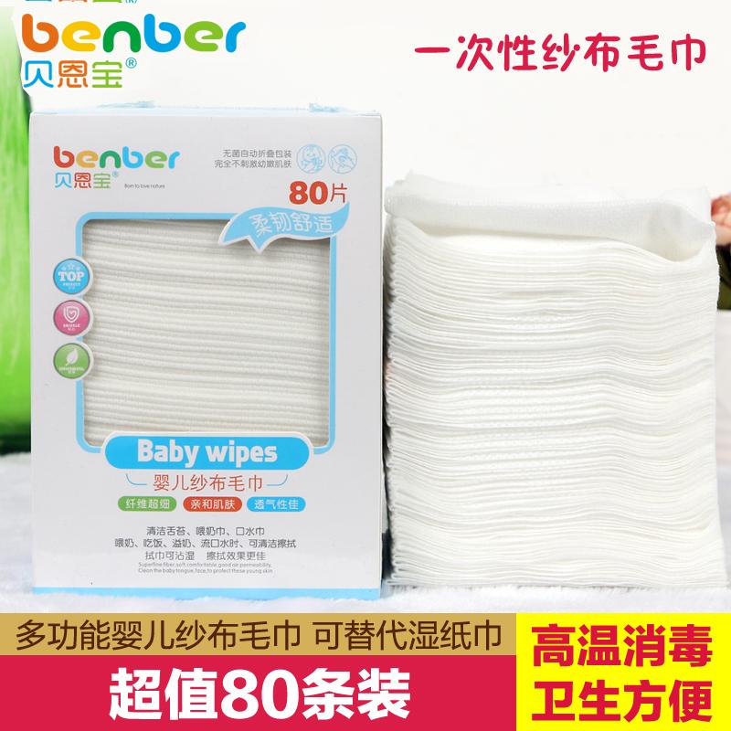 贝恩宝一次性婴儿纱布毛巾清洁舌苔纱布口水巾新生儿用品小手帕