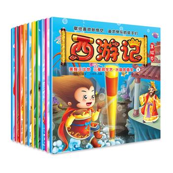 10册西游记故事书西游记儿童版连