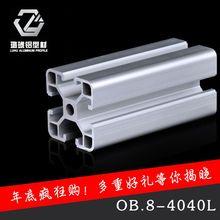 璐琥 铝型材 欧标流水线型材铝合金型材铝方管铝材机架铝型材4040