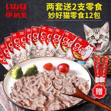 猫零食猫罐头伊纳宝妙好鲜包猫鸡肉鱼肉湿粮12包 猫粮猫咪罐头