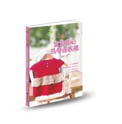 正版 为爱编织:宝宝马甲背心连衣裙
