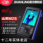 【分期免息】山灵M2S 发烧专业无损HiFi MP3 DSD蓝牙解码播放器