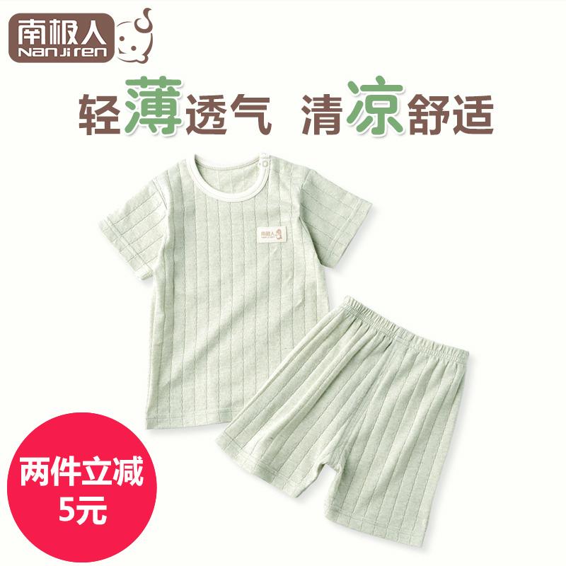 短袖纯棉婴儿男女新生儿夏装衣服套装儿童宝宝南极夏季内衣