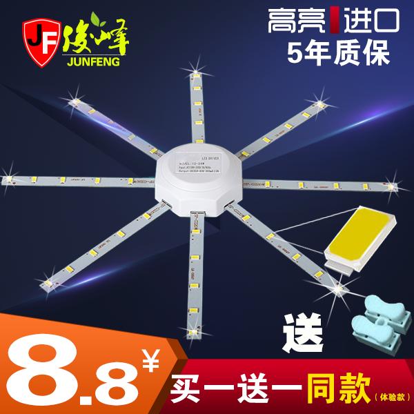 厂家批发 LED吸顶灯改造灯板圆形灯管节能灯改装贴片配件5730灯珠