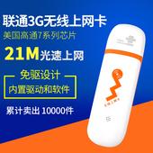 联通3G无线上网卡托设备WCDMA沃上网卡槽笔记本终端USB免驱