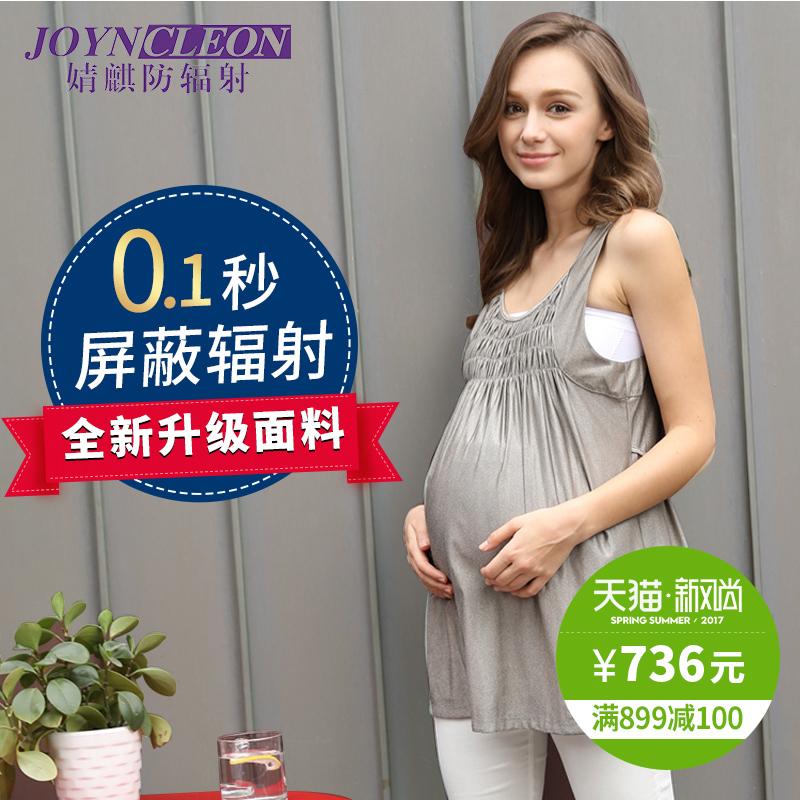 婧麒防辐射服孕妇装正品孕妇防辐射衣服背带裙银纤维电脑上衣四季