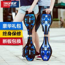 活力板游龙板蛇滑板二轮滑板两轮儿童滑板车成人2轮闪光 斯威正品