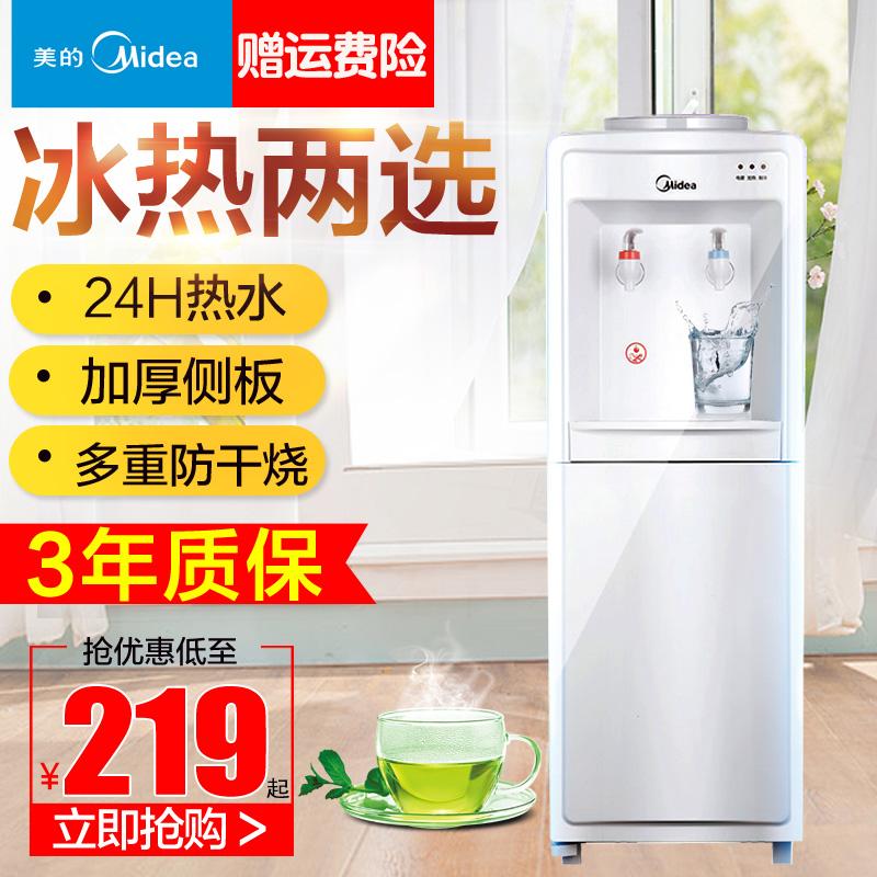 美的饮水机迷你冷热型立式家用节能特价开水机电动冰温热饮水器