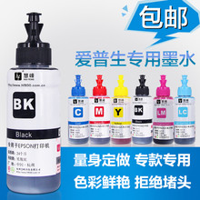 l360 R330 r230 L310 慧峰适用爱普生彩色喷墨打印机连供墨水L351