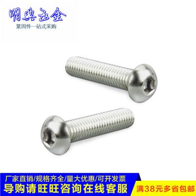 304不锈钢半圆头内六角螺钉M3*x3x4x5x6x7x8x9x10x12x14x15x16x18