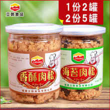 立敦猪肉松厦门特产儿童海苔肉松酥烘焙罐装寿司批发专用营养零食