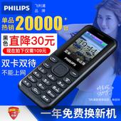 Philips/飞利浦 E105移动直板老人机老年备用老人手机学生小手机