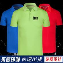 夏季厂服工作服装t恤短袖POLO衫定制餐饮工装服务员上衣刺绣logo