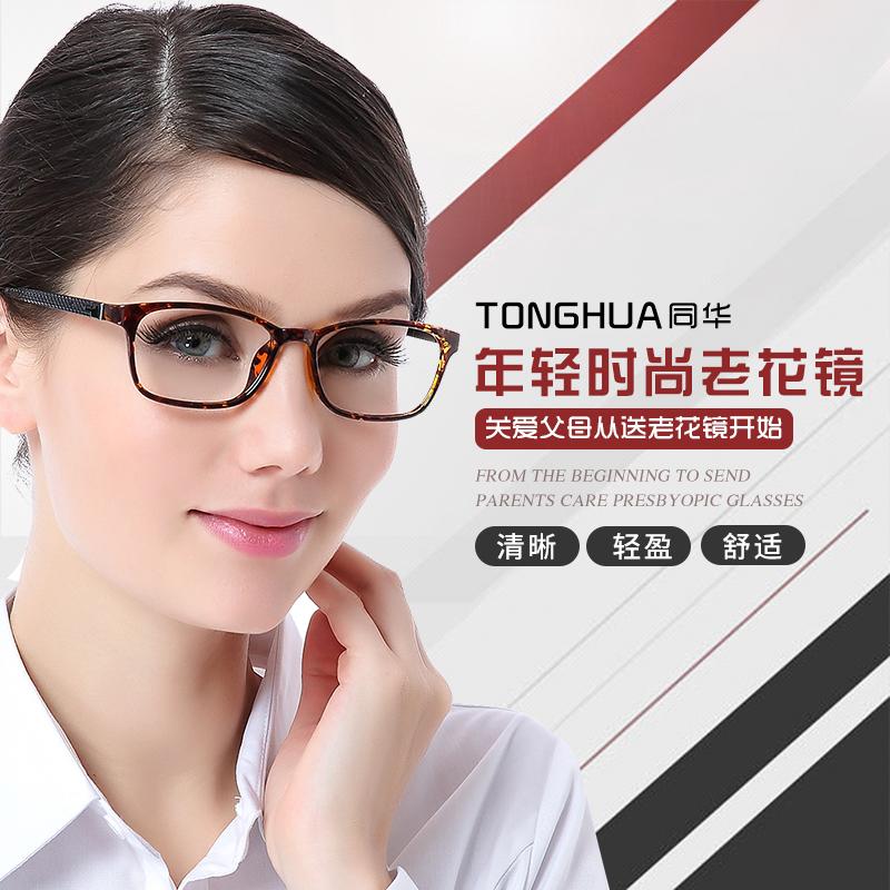 时尚防蓝光超轻男女树脂老花镜优雅平光眼镜近视