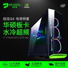 名龙堂剑龙G6水冷i7 7700K/GTX1070 四核电竞游戏DIY组装电脑主机