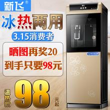 新飞饮水机立式迷你型冷热办公室冰温热家用玻璃节能制冷开水机