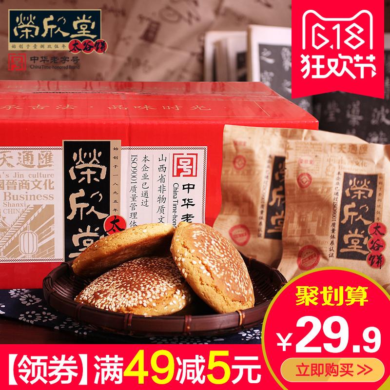 荣欣堂太谷饼2100g山西特产早餐面包传统美食零食小吃糕点心整箱
