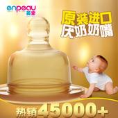 英宝进口婴儿仿真奶嘴母乳实感纳米银硅胶奶头软断奶标准宽口径