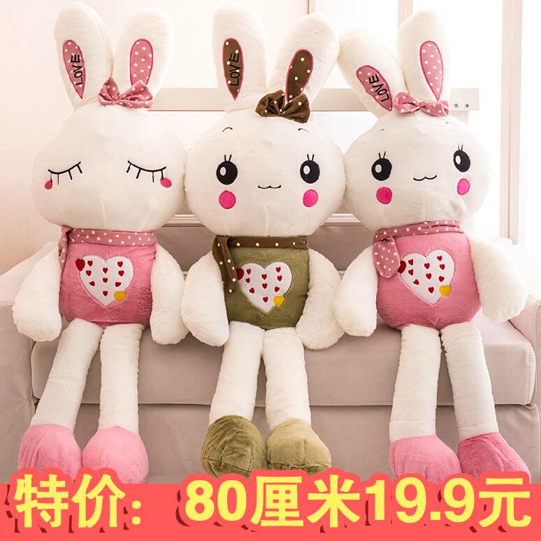 女孩情人节生日礼物儿童 毛绒玩具公仔小兔子白兔玩偶女生娃娃