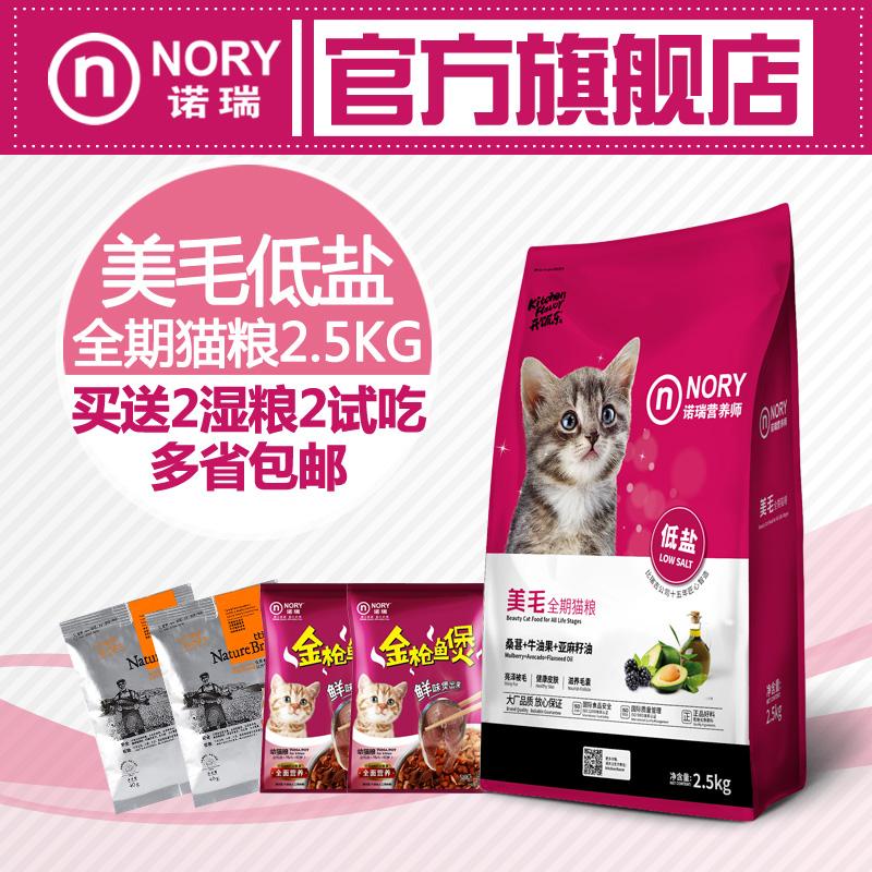 诺瑞开饭乐猫粮 牛油果美毛全期猫粮