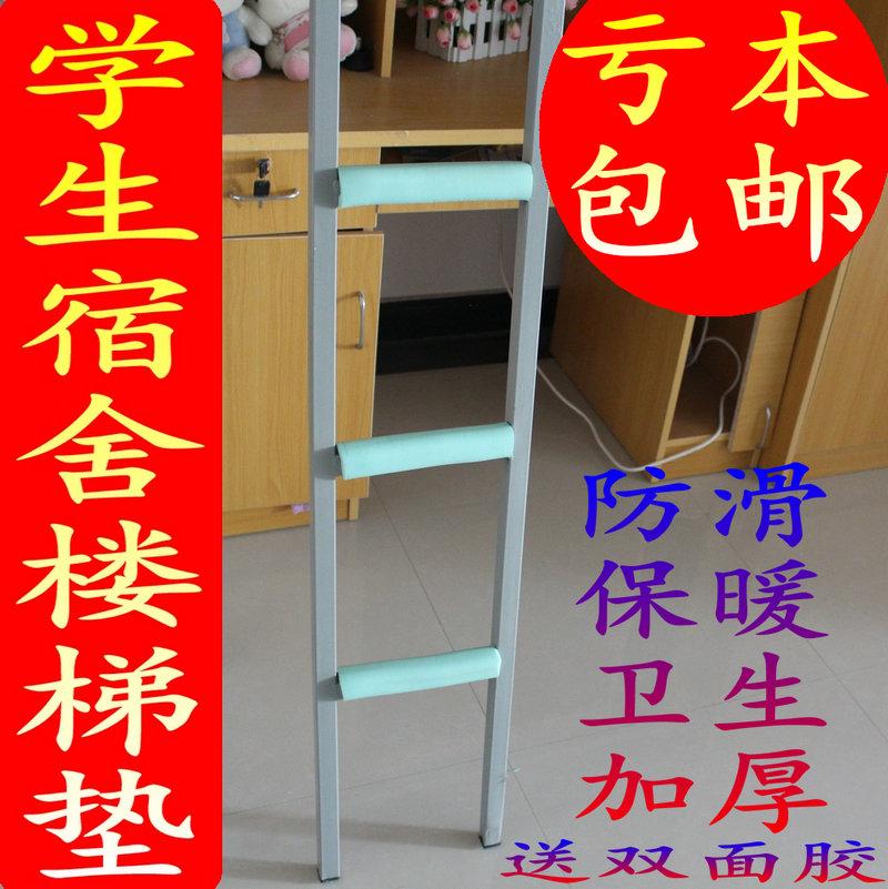 学生宿舍楼梯垫踏步垫脚踏垫脚垫寝室上铺女生宿舍必备神器梯子垫