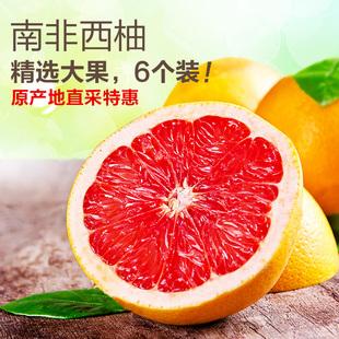 【鲜宸】南非红心西柚水果包邮新鲜葡萄柚子6个装坏果包赔