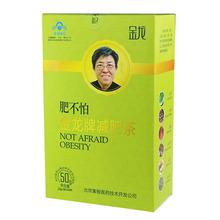 金龙牌减肥茶 2.5g/袋*20袋