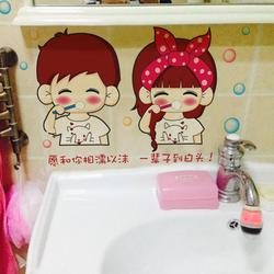 可爱情侣墙贴卧室温馨搞笑贴纸卫生间卡通玻璃贴画浴室防水瓷砖贴