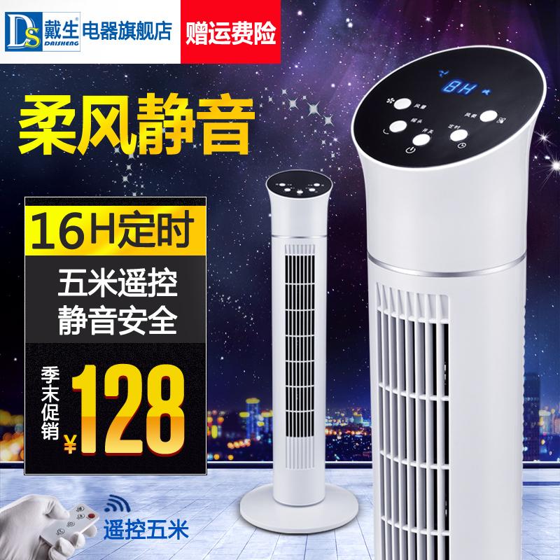 戴生塔扇电风扇遥控定时落地扇家用无叶风扇静音立式大厦扇落地扇