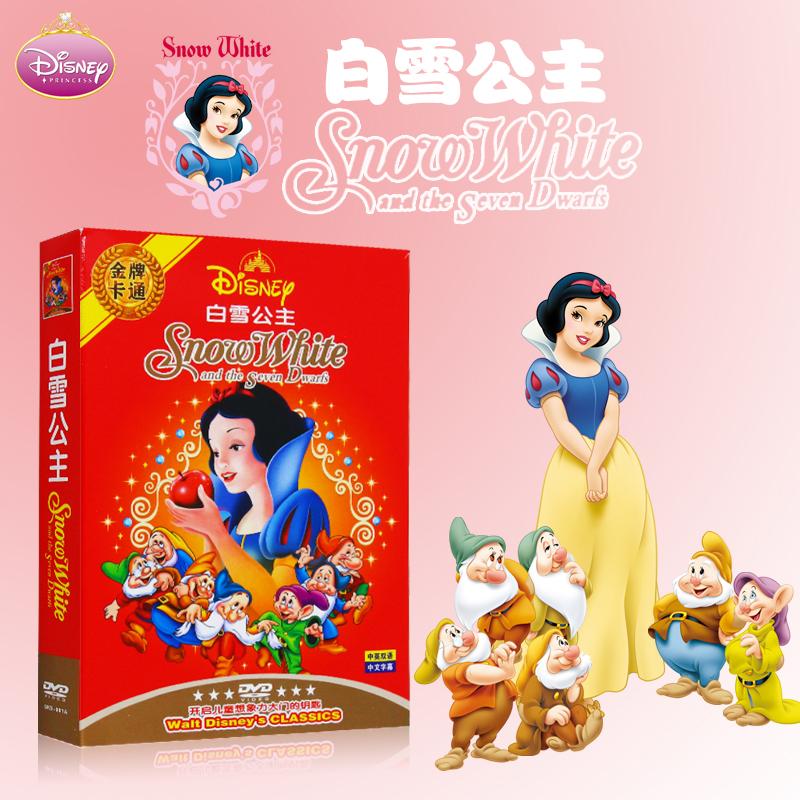 迪士尼双语动画片白雪公主儿童欧美dvd图片中英光盘情侣电影版的正版碟片图片