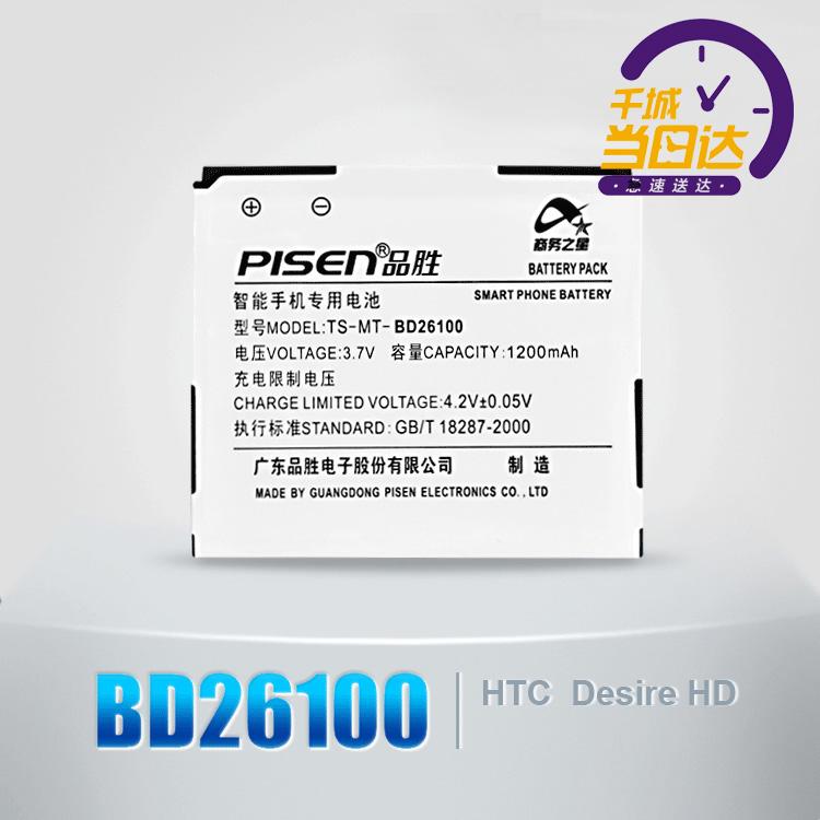 品勝多普達BD26100手機電池 Desire HD HTC G10 A9191 T8788電池
