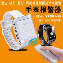 无线遥控震动手表报警器浴场会所银行 无线手表紧急呼叫器提醒器