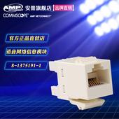 1375191 1语音网络超五类模块RJ45RJ11网线插座信息模块 AMP安普8